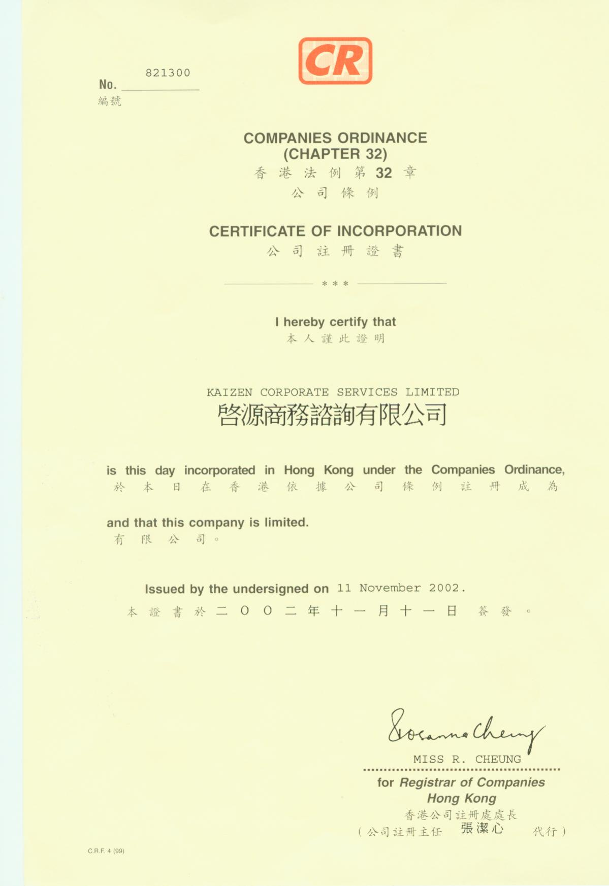 Doc842595 Shareholder Certificate Sample Share Certificates – Company Share Certificates